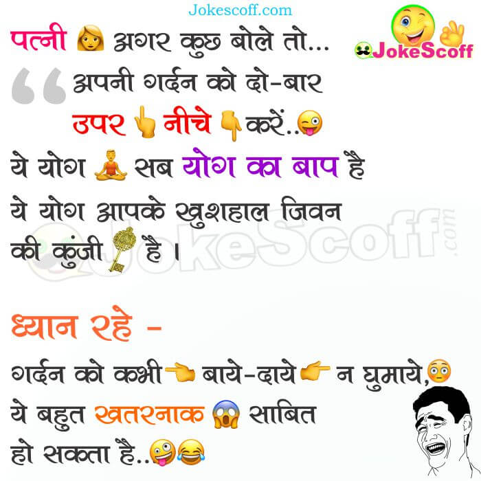Sab Yog ka Baap - Husband Wife Funniest Jokes in Hindi for WhatsApp and Facebook