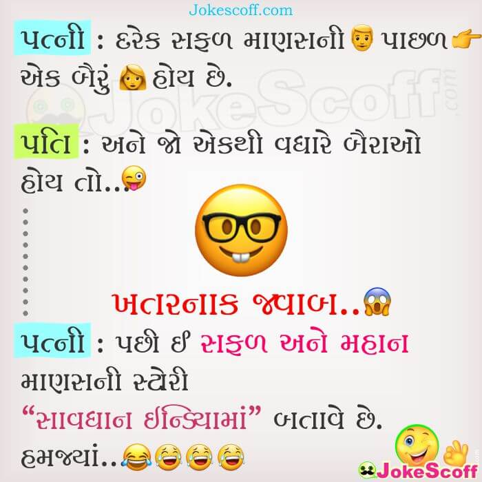 Savdhan India Husband Wife Jokes in Gujarati