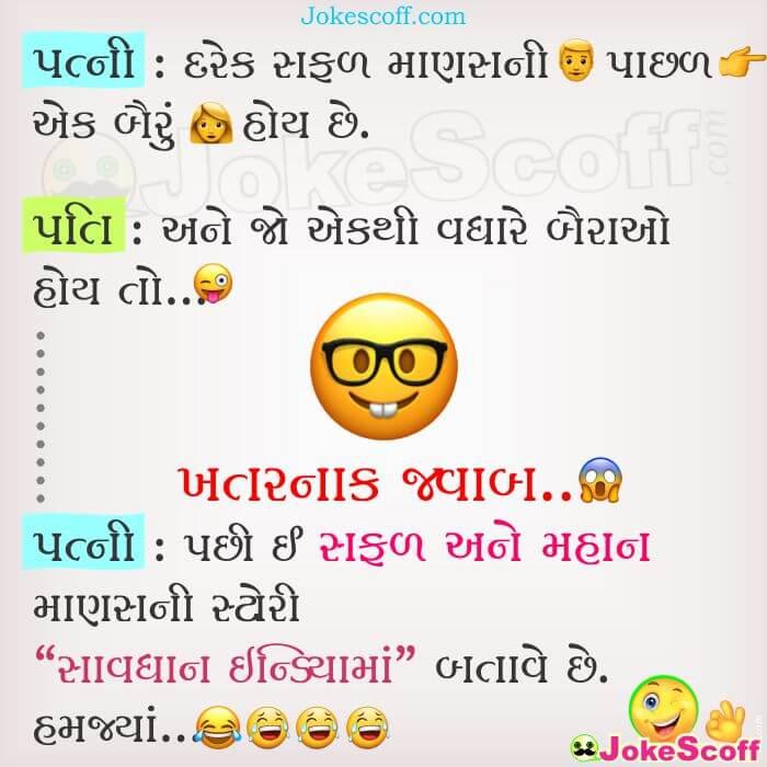 Savdhan India Husband Wife Jokes in Gujarati