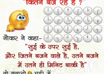 Sui ke Upar Sui hai - IAS IPS Question Puzzles in Hindi for WhatsApp and FB Twitter