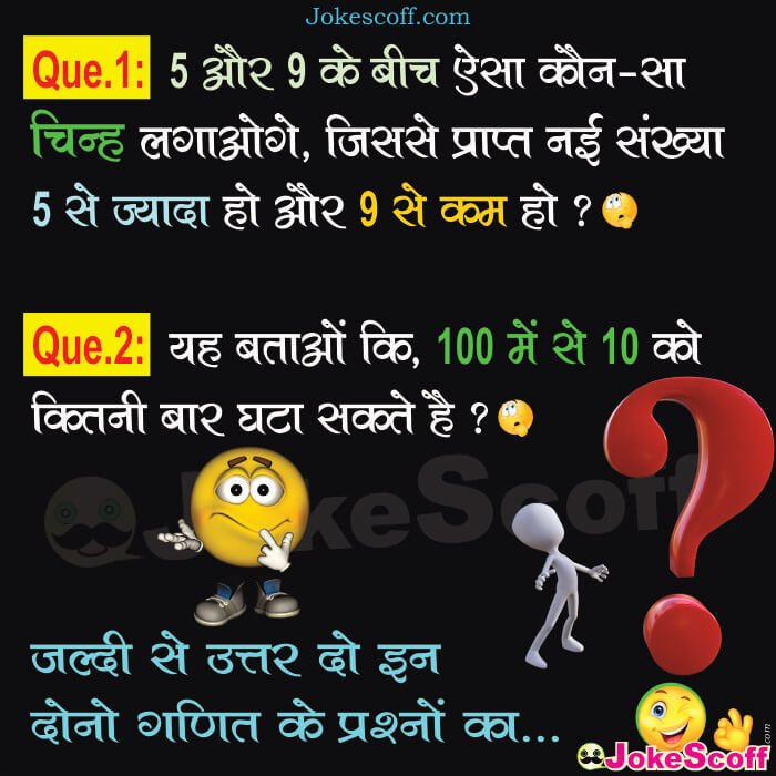 Two Maths puzzles in hindi