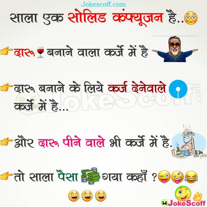Vijay Malya, SBI, Sharabi Funny Jokes