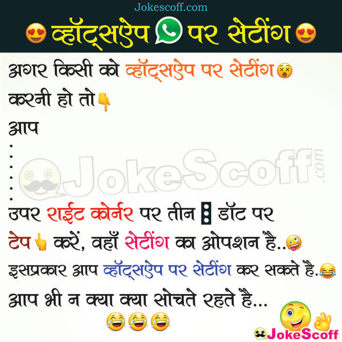 WhatsApp Setting Funny Jokes