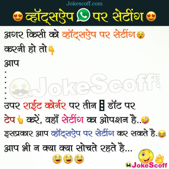 Image of: Hindi Jokes Very Funniest Jokes On Whatsapp Setting In Hindi Jokescoff Whatsapp Pe Setting Funny Jokes In Hindi Jokescoff