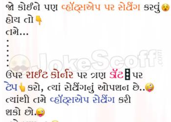 WhatsApp par Setting Jokes in Gujarati Language
