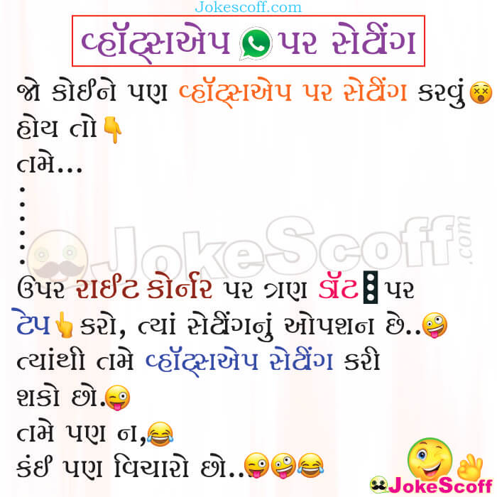 WhatsApp par Setting Jokes in Gujarati Language
