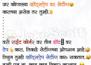WhatsApp var Setting Funny Marathi Jokes