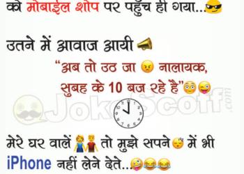 iPhone in Dream Funniest Jokes in Hindi