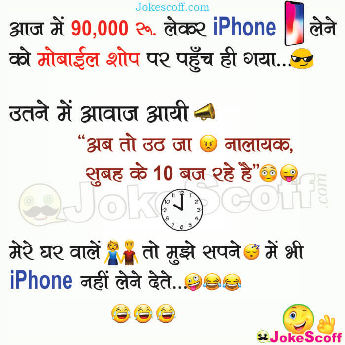 iPhone in Dream Funniest Jokes in Hindi
