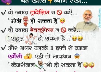 pregnancy jokes in hindi - Modi, Rahul and Kejariwal Political Jokes