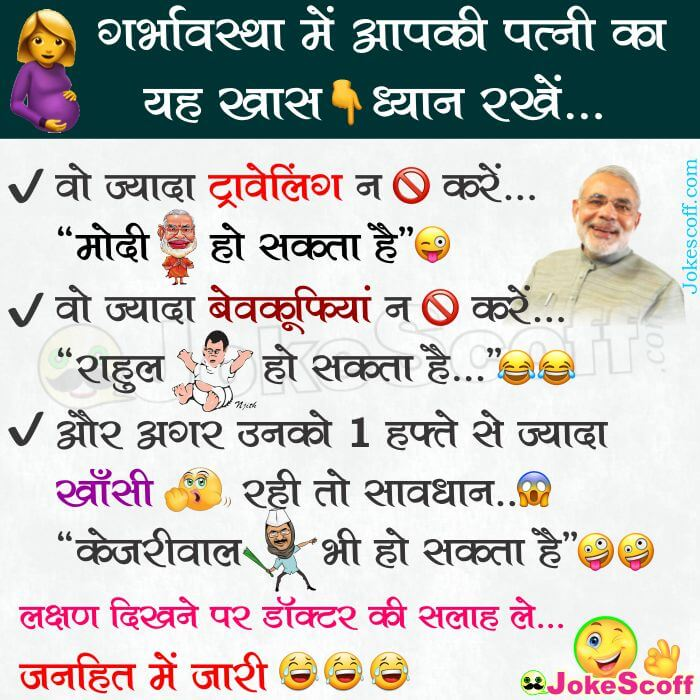 pregnancy jokes in hindi - Modi, Rahul and Kejariwal Political Jokes