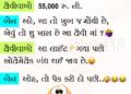 50000 ni Automatic Smart TV Gujarati Jokes