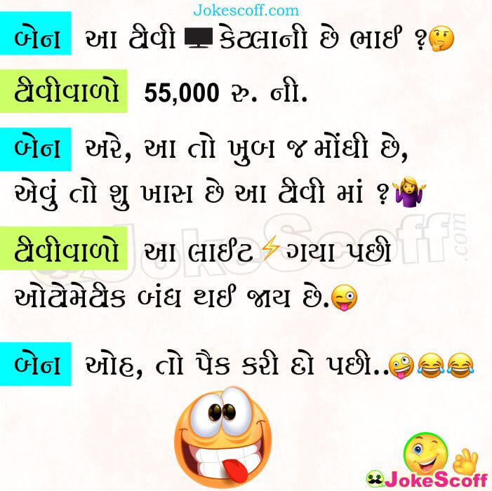 50000 ni Automatic Smart TV Gujarati Jokes