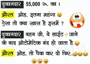 55000 Rs. ka Automatic TV - Funny Jokes in Hindi