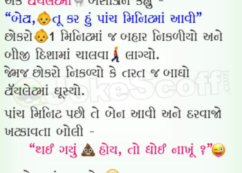 Airport and Flight Service Jokes in Gujarati