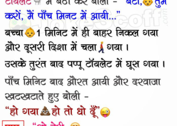 Airport and Flight Service Jokes in Hindi