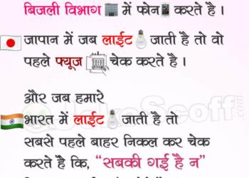 American vs Japanese vs Indian Jokes for WhatsApp