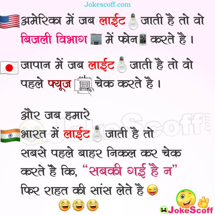 American vs Japanese vs Indian Jokes for WhatsApp