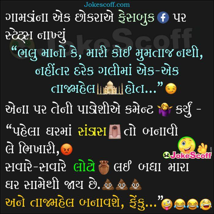 Attitude FB Status Insult Gujarati Funny Jokes