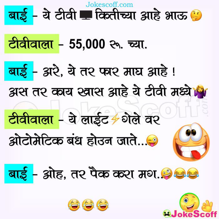 Automatic TV in 55000 Rs - Marathi Funny Jokes