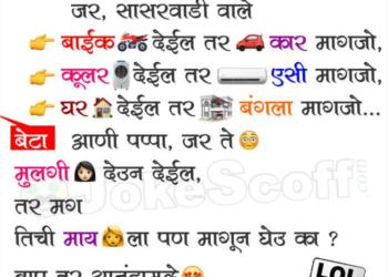 Baap Beta Dahej Jokes in Marathi for WhatsApp