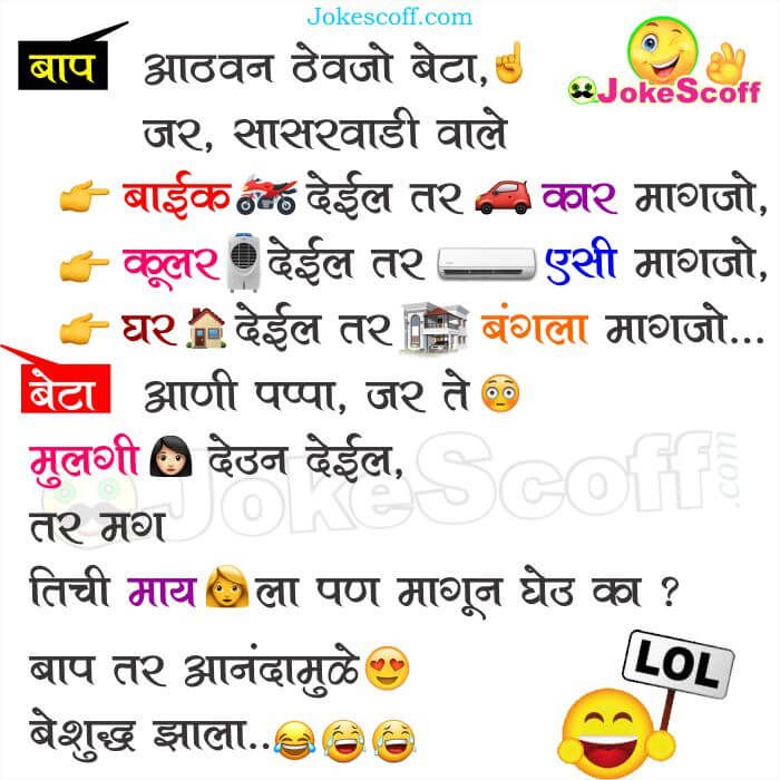 Baap Beta Dahej Jokes in Marathi for WhatsApp