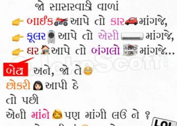 Baap Beta Dahej ni Mang Gujarati Jokes for WhatsApp