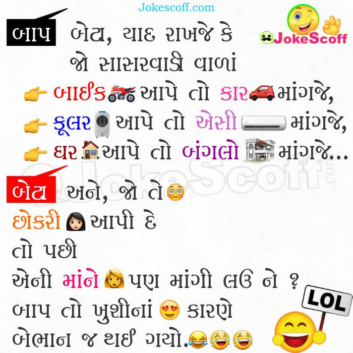 Baap Beta Dahej ni Mang Gujarati Jokes for WhatsApp