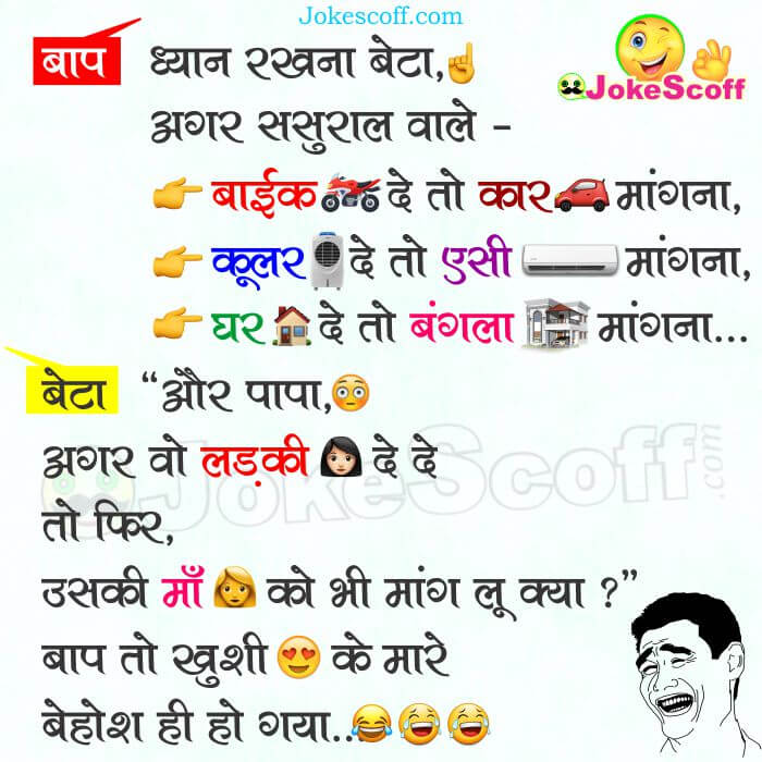 Baap Beta Dahej par Jokes in Hindi