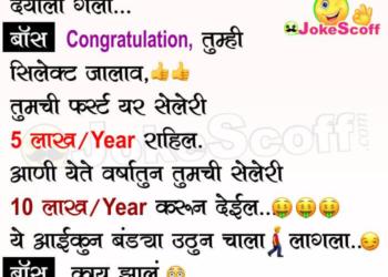 Bandya Gela Interview Deyala Jokes in Marathi