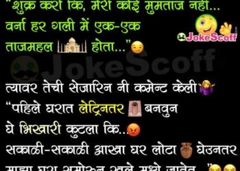 Facebook Attitude Status cha Insult Comment Jokes in Marathi