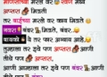 Funniest Marathi Husband Wife Jokes for WhatsApp