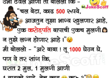 Funny Baba Marathi Jokes - Morning Jokes in Marathi