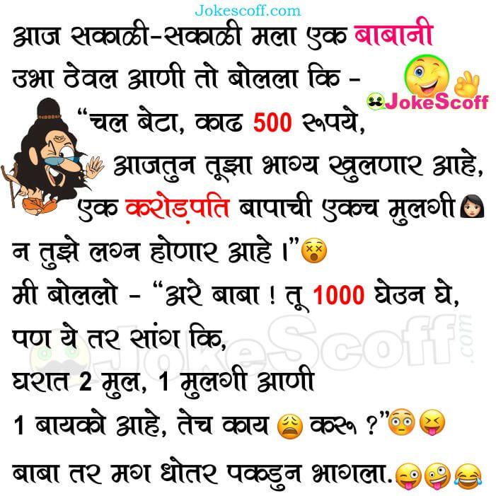 Funny Baba Marathi Jokes - Morning Jokes in Marathi