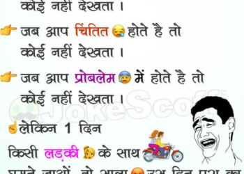 Funny Jokes in Hindi for WhatsApp and FB