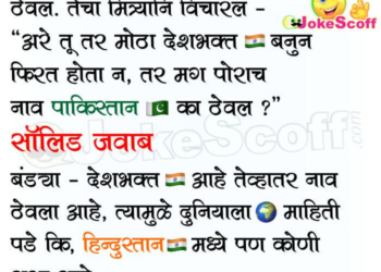 Funny Marathi Jokes on Bandya poracha nav PAKISTAN