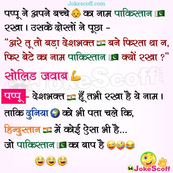 Funny Pakistan Jokes - Pappu Jokes