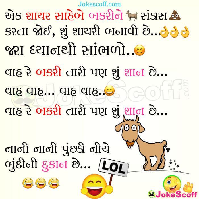 Funny Shayari in Gujarati