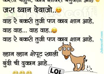 Funny Shayari in Marathi