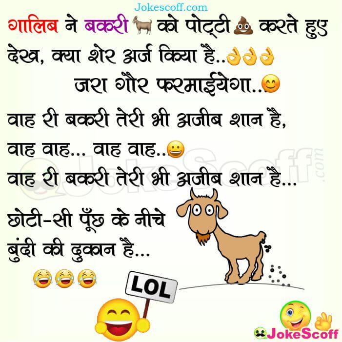 Funny Shayari on Bakari ki Potti