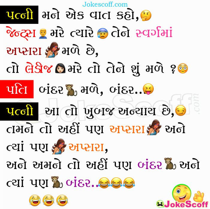 Gujarati Husband Wife Jokes Funny