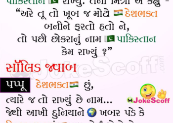 Gujarati Very Funny Jokes on Pappu and Pakistan