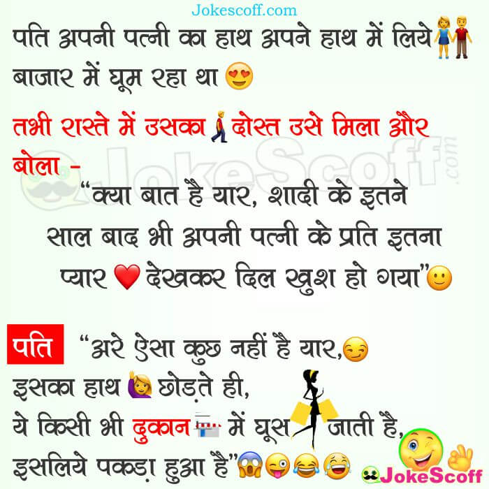 Husband Wife Love Funniest Jokes After Marriage Love