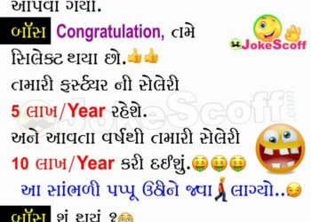 Interview Gujarati Jokes Pappu and Boss