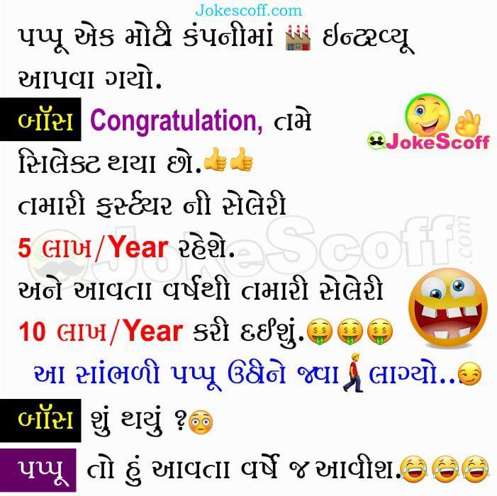 Interview Gujarati Jokes Pappu and Boss