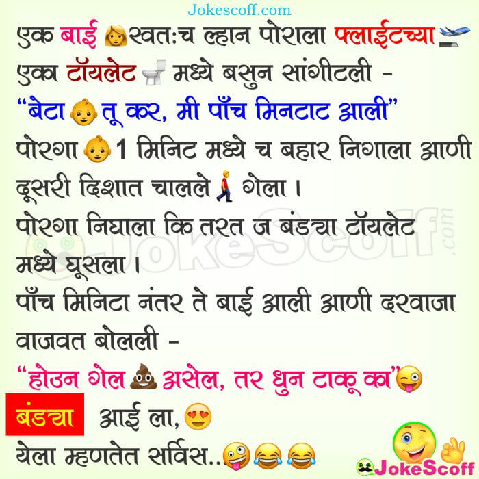 Jokes in Marathi on Airport and Flight Service