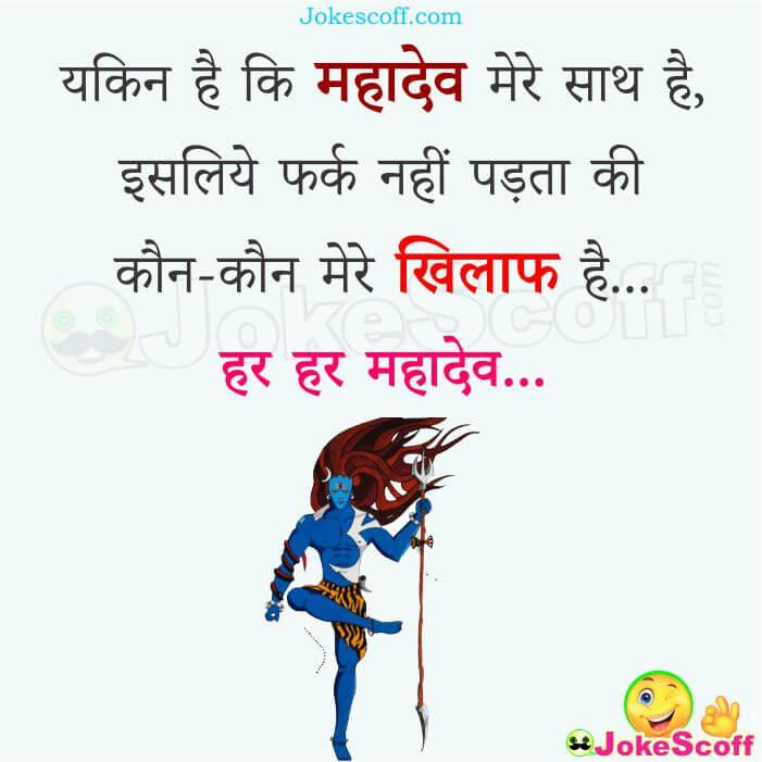 Mahakal Attitude Status - Mahadev Attitude Status in Hindi
