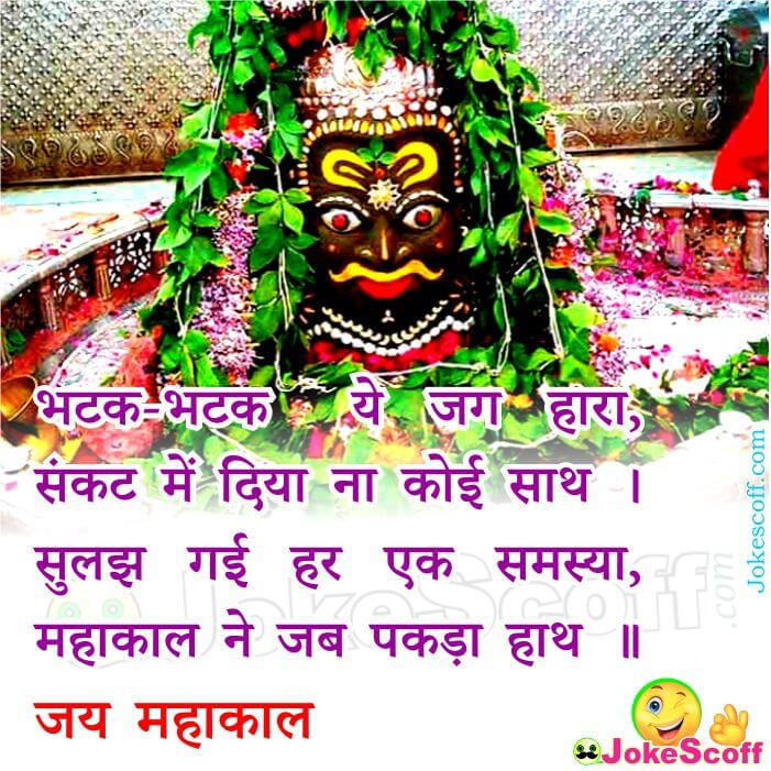 Mahakal Best Status in Hindi New