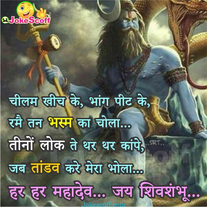 Mahakal Shayari - Mahadev Shayari