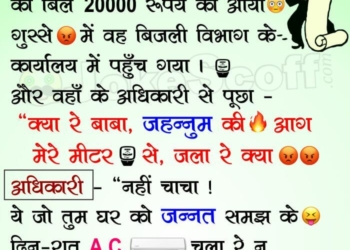 New Summer Season Jokes in Hindi - Hyderabadi ke Bijali ka Bill
